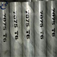 航空铝棒 西南铝7075-T651精密铝棒材