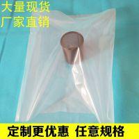 生产厂家 定制任意规格 pe平口袋 透明包装袋 塑料薄膜袋