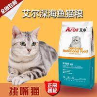 猫舍专供 艾尔深海鱼猫粮