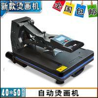 自动烫画机 热转印液压平板机 T恤印花机器 全自动热转印机器厂家直销