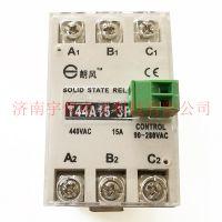 朗风电气 无触点接触器 T44A15-3P 原装正品