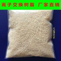 河北D113阳离子交换树脂现货 青腾软化水树脂批发价