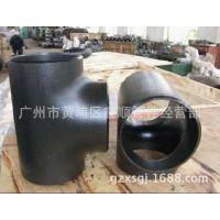 厂家直销ASME16.9美标标准碳钢三通Tee ,焊接同心、对焊接管