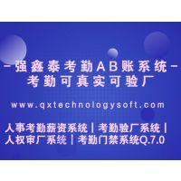 东莞人事考勤系统企业版Q7.0简单 惠州企业用的多的考勤薪资软件