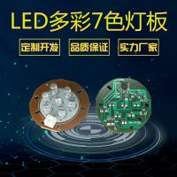 LED装饰礼品圣诞七彩LED闪烁灯板PCBA电子线路板生产方案开发