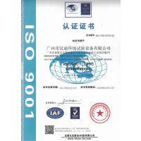 ISO9001:2005质量管理体系认证