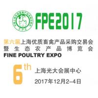 2017第六届上海优质畜禽产品采购交易会 暨生态农产品博览会