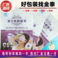 厂家可来图定制蒸汽热敷眼罩包装袋 哑光面膜镀铝包装袋批发价格