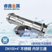 DN100×4不锈钢单头内丝三通 内丝三通规格价格 睿鑫水管配件专卖