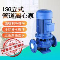 立式管道离心泵 热水暖气循环水泵 高扬程陆地管道用二次加压泵