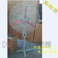 防爆轴流风机 岗位式防爆风扇 排气扇 消防排风扇抽风机300400500600
