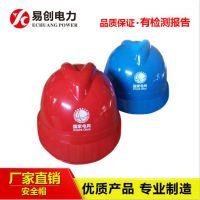 青岛供应玻璃钢盔式安全帽 可定制