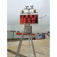 山东潍坊扬尘监测仪噪音粉尘在线监测系统