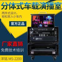 洋铭se-2200全高清6路移动箱载演播室切换台导播箱载集装监视通话