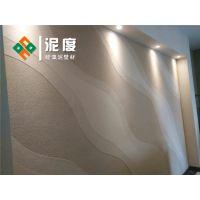 硅藻泥墙面,泥度硅藻泥背景墙的优点是什么