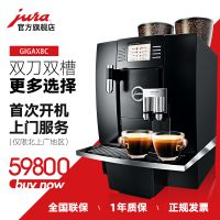 优瑞咖啡机GIGAX8 酒店进口高端咖啡机