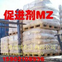 供应促进剂ZMBT