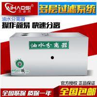上海油水分离器价格【艾豪思油水分离器】不锈钢隔油池-油水分离器批发-油水分离器定做