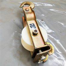 洪鑫 尼龙滑轮 定制电力通讯线路滑轮 价格 厂家