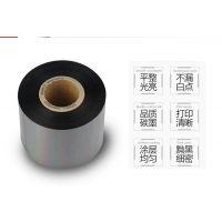 阿尔莫ARMOR AXR7+树脂基碳带 热转印色带 条码打印机墨带耐高温耐刮擦打码机碳带
