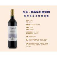 ?拉菲传奇进口商【750ml】法国葡萄酒招商,全国招商价格表