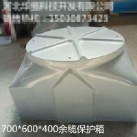 新型手孔井重量轻耐腐蚀中石化专用余缆保护盒700*600*400
