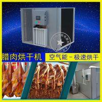 供应泰保 TB-ZT-HGJ03机箱式空气能腊鸭烘干房 智能高温干燥除湿一体
