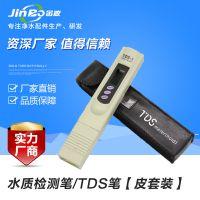 TDS水质测试笔水质检测笔 皮套装 三键带测温度 水质检测仪器