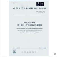 新书 NB/T 47004.1-2017 板式热交换器第1部分: 可拆卸板式热交换器