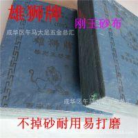 雄狮牌棕刚玉砂布100目砂纸全树脂砂布上海棕刚玉防潮砂布
