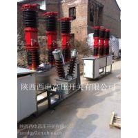 西安35kv高压真空断路器 西安ZW7-40.5真空断路器