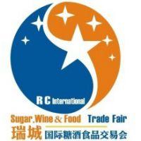 2017第二十届中国(郑州)国际糖酒食品交易会