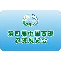 第四届中国西部农业展览会