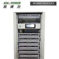 昆明150V600A大功率可编程直流电源价格 成都可编程电源厂家-凯德力KSP150600