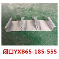 闭口楼承板YXB65-185-555一米价格 闭口楼承板厂家 楼承板规格 楼承板生产厂家