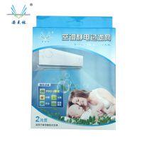 PM2.5防雾霾静电滤网 95克家用空调挂机除尘滤网 过滤效率99.9%