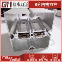 展览方柱铝材 展会四槽方通 80大方柱铝料 四开口方柱铝合金