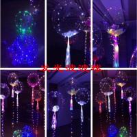 发光波波球夜市地摊热卖LED透明波波球灯串儿童玩具波波气球带灯