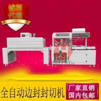 厂家直销广州惠俐机械全自动边封机封切热收缩机 POF膜封切热收缩机