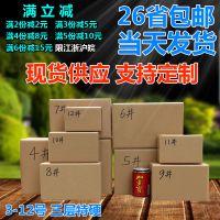 三层特硬纸箱批发3 4 5 6 7 8 9 10 11 13 12号纸箱纸盒26省包邮