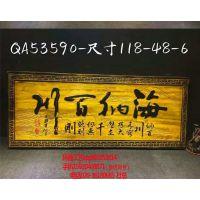 木制牌匾定做,诚信赢天下,海纳百川,心经·佛经-环典