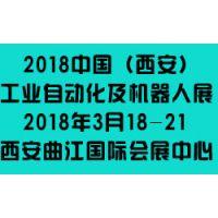 2018西部制博会-工业自动化与控制技术及机器人展览会