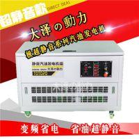 小型20kw静音汽油发电机多少钱一台电启动