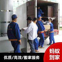 蚂蚁搬家优惠服务 专业公司搬家 电话0532-83653077