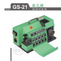 供应 台湾 麻花钻 钻头研磨机GS-21麻花钻 钻头研磨机GS-21