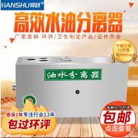 悍舒不锈钢隔油池污水处理油水分离器过滤器小型餐饮厨房过油器