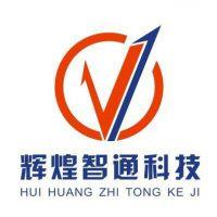 北京辉煌智通科技发展有限公司成都分公司
