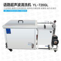 语路超声波清洗机工业大型五金零件机械设备除油除锈3000W大功率清洗机