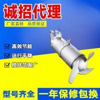 南京潜水搅拌机冲压式潜水搅拌机 建成厂家直销