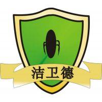 江阴洁卫德有害生物防治有限公司
